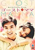 [DVD]ゴースト・ママ