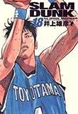 SLAM DUNK 完全版 18 (ジャンプ・コミックスデラックス)