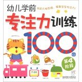 img - for Children learn mindfulness training before 100 : Stage 4(Chinese Edition) book / textbook / text book