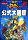TV Anime Digimon Adventure Official Encyclopedia (V Jump books - Anime series) (1999) ISBN: 4087790479 [Japanese Import]