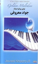 Golden Melodies By Javad Maroufi, ''4 Cd Pack'', ''Box Set''