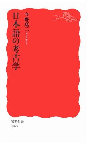 日本語の考古学 (岩波新書)