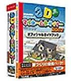 3Dマイホームデザイナー 2002 オフィシャルガイドブック付