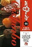 美味しんぼ 46 (小学館文庫 はE 46)