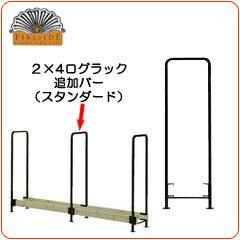 2×4ログラック 追加オプション品 シングル(スタンダード)[品番:Y01-S] B00QWA7Z3W