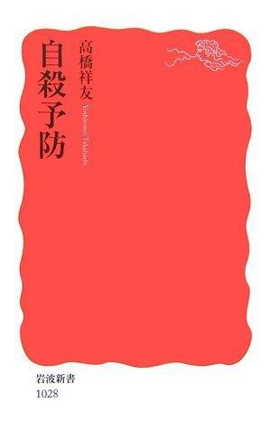 自殺予防 (岩波新書)