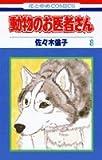 動物のお医者さん (8) (花とゆめCOMICS)