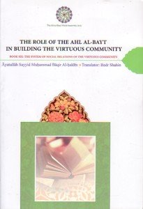 Download The Role of Ahl Al Bayt in building the Virtuous Community Volume 6 pdf epub