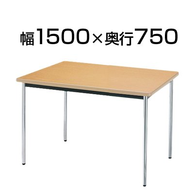 ニシキ工業 会議用テーブル 棚無 ソフトエッジ巻 幅1500×奥行750mm AK-1575SM 角型 チーク B0739NCG2Z チーク チーク