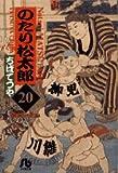 のたり松太郎 (20) (小学館文庫)