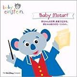 「ベイビー・アインシュタイン」ミュージック・シリーズ ベイビー・モーツァルト