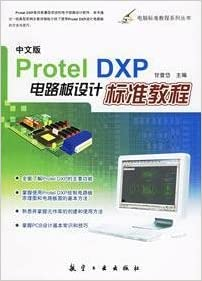 Protel DXP PCB Design Standards Tutorial(Chinese Edition): GAN