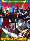 Ultraman Gaia version up Encyclopedia (TV Magazine Great Encyclopedia (130)) (1999) ISBN: 406339431X [Japanese Import]