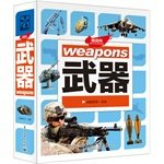 Micro Encyclopedia weapon (full color)(Chinese Edition) pdf epub