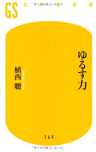 ゆるす力 (幻冬舎新書)