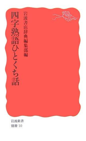 四字熟語ひとくち話 (岩波新書)