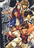 最遊記 (9) (ZERO-SUMコミックス)
