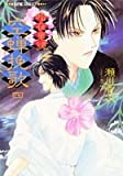 Dark night demon Tan - Utsusemi Banka <4> (Shueisha Super Fantasy Novel) (1998) ISBN: 4086133105 [Japanese Import]