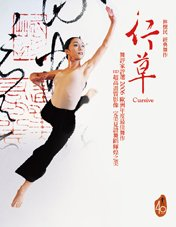 Cursive (Part I of Cursive: A Trilogy) - Cloud Gate Dance Theatre of Taiwan