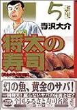 将太の寿司(5) (講談社漫画文庫)