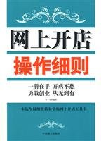 Download Operation Rules of Opening a Shop on Internet written by Wu yifu (Chinese Edition) PDF