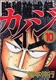 賭博破戒録カイジ(10) (ヤンマガKCスペシャル)
