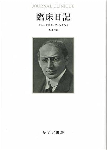 臨床日記 【新装版】 | シャーンドル・フェレンツィ, 森 茂起 |本 ...