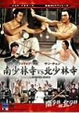 南少林寺 VS 北少林寺 [DVD]