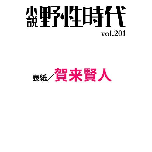 小説 野性時代 2020年8月号 表紙画像