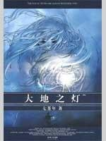 Earth Light(Chinese Edition)
