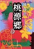 桃源郷 上 (集英社文庫)