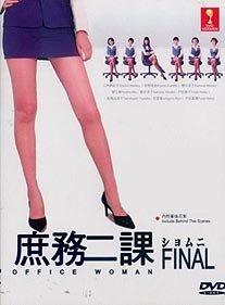 Office Women Final / Shomuni Final (Japanese TV Drama, English Sub, All Region DVD)