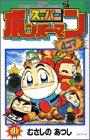 Super Bomberman -4 frame (1) (ladybug Comics - ladybug Colo Comics) (1996) ISBN: 4091425216 [Japanese Import]