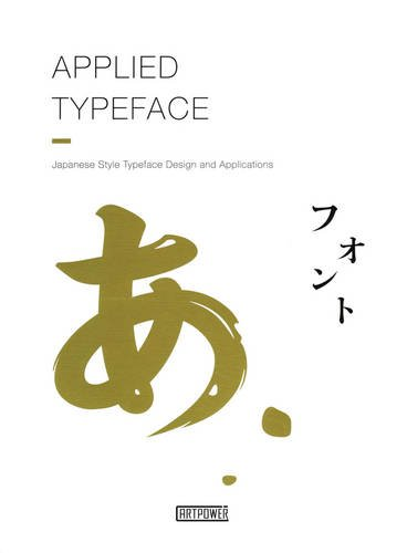 Applied Typeface: Japanese Style Typeface Design And Applications