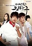 Bread Love and Dreams / Baking King, Kim Tak Goo (Korean TV Drama Dvd English Sub) (Korean Version Region 3,4,5,6) Volume 1 +2 Boxsets