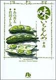 味いちもんめ (19) (小学館文庫)