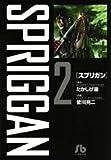 スプリガン (2) (小学館文庫 (みD-2))
