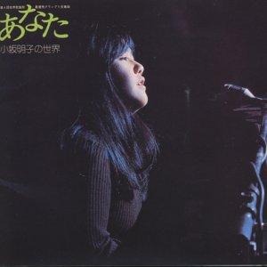 あなた 小坂 明子 小坂明子 『あなた』 1973年 - YouTube
