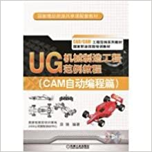 Book UG Mechanical Engineering example tutorial (CAM automatic programming chapter)(Chinese Edition)