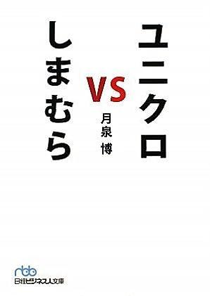 ユニクロ vs しまむら(日経ビジネス人文庫) (文庫)