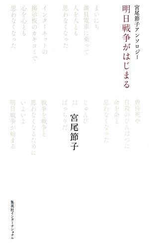 宮尾節子アンソロジー 明日戦争がはじまる