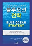 img - for Blue Ocean Strategy Korean Translation book / textbook / text book