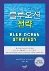 Blue Ocean Strategy Korean Translation