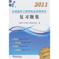Download 2009- made national referral Engineer qualification examination review questions set(Chinese Edition) ebook