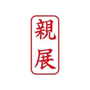 (業務用50セット) シヤチハタ Xスタンパー/ビジネス用スタンプ 【親展/縦】 XAN-003V2 赤 ds-1736637   B01MZ2JRMN