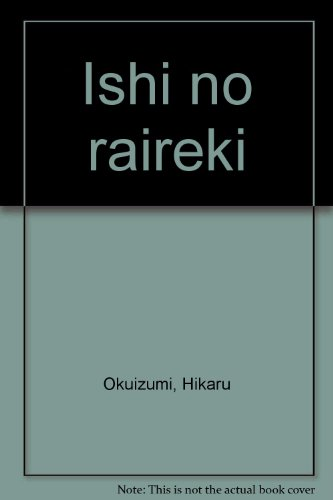 Ishi no raireki (Japanese Edition)