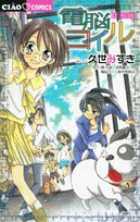 Denno Coil-The comics (Chao Flower Comics) (2007) ISBN: 4091312659 [Japanese Import]