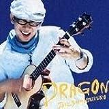 ドラゴン(初回生産限定盤)(DVD付)
