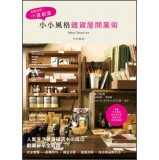 To shop now! Petty entrepreneurship: a little style grocery house opened surgery (Traditional Chinese Edition)