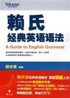 Lais classic English grammar (Chinese Edition)